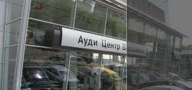 Ауді Центр Варшавка - автосалон, 17 відгуків - Москва, Варшавське