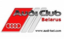 Club Belarus (Ауді клуб Білорусь).  Автоклуб Брест