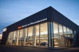 У Нижньому Новгороді відкрився новий авцентр Audi - «Ауді Центр на